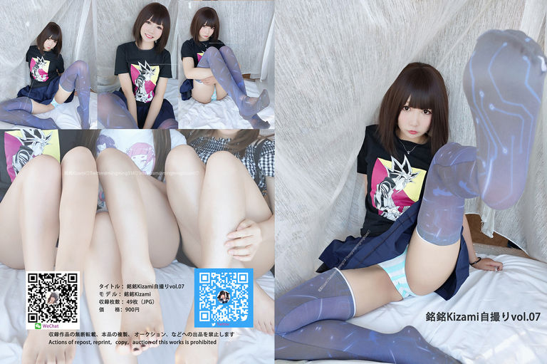 銘銘Kizami 自撮り vol.07
