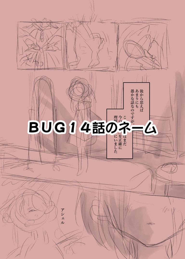 BUG14話のネームデータ