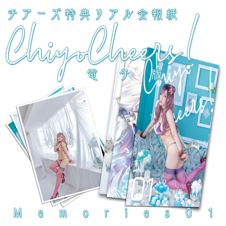 ChiyoCheers! Memories01 <電子版> +α