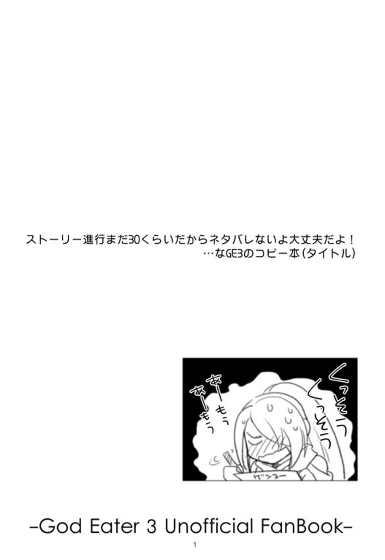 【GE3】ストーリー進行30くらいのコピー本【ユゴ主♀本】