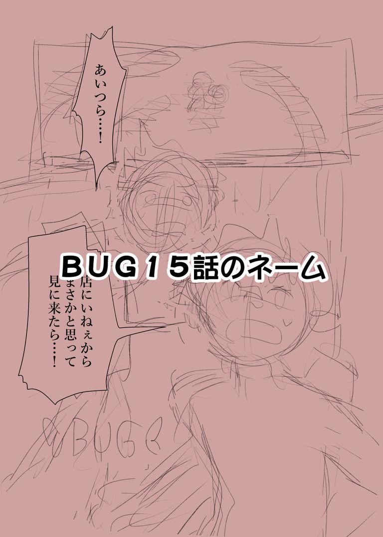 BUG15話のネームデータ