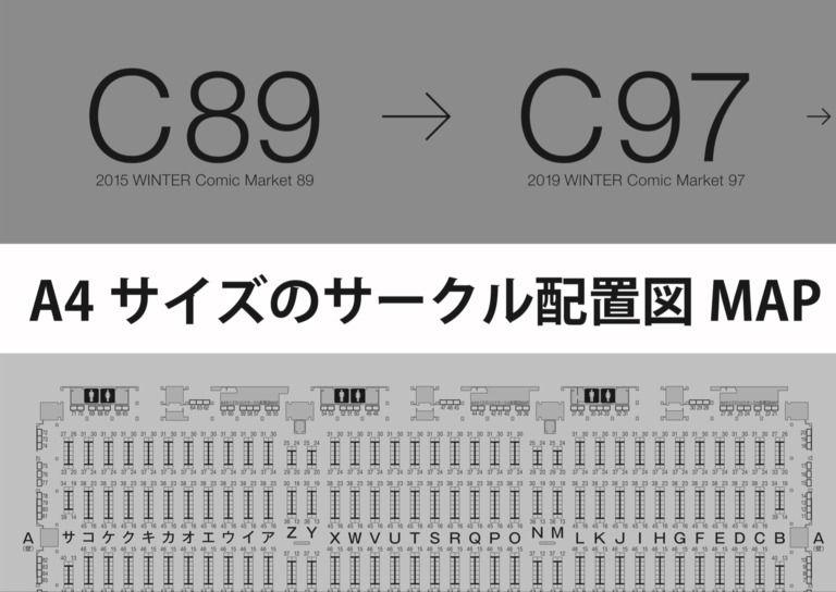 C89以降の「A4サイズのサークル配置図MAP」をまとめたPDF