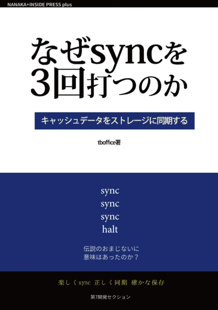 なぜsyncを3回打つのか