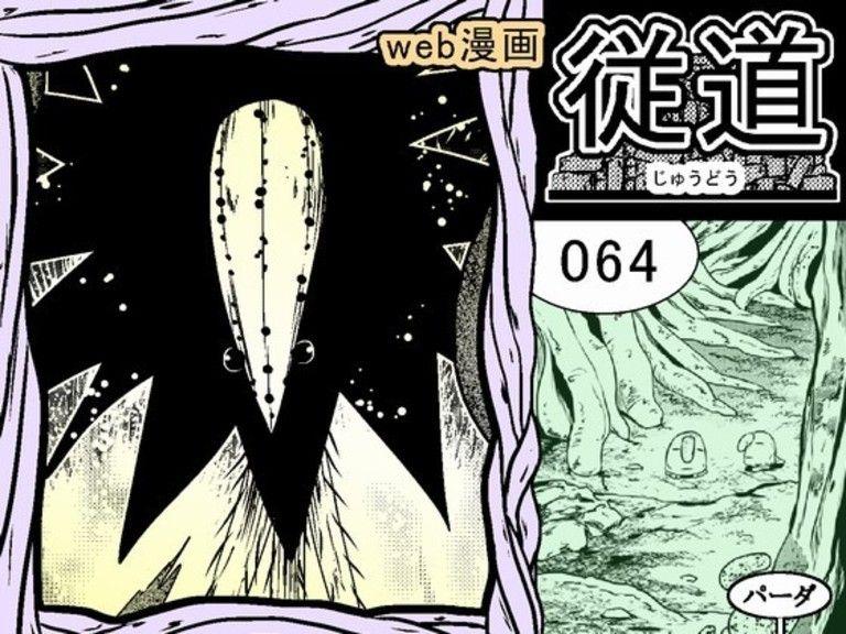 web漫画 『従道』 064