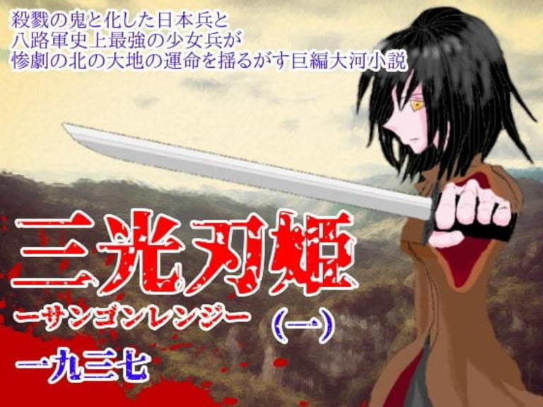 三光刃姫―サンゴンレンジー(1)