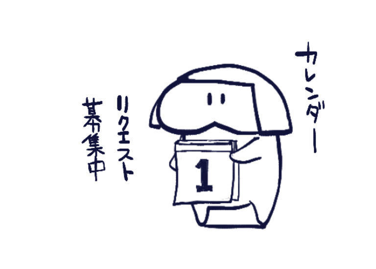 【12月受付分】月1カレンダーイラストリクエスト(無料)