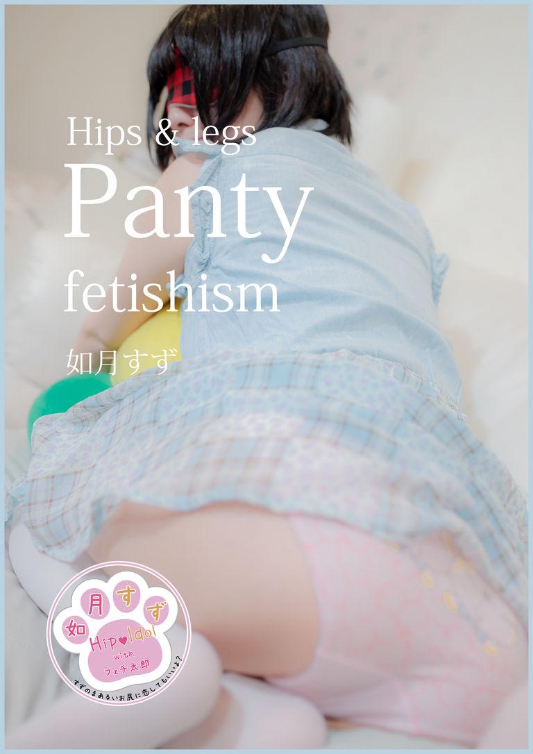 お正月限定半額SAIL ぱんちゅふぇてぃしずむ: Panty fetishism PDF版