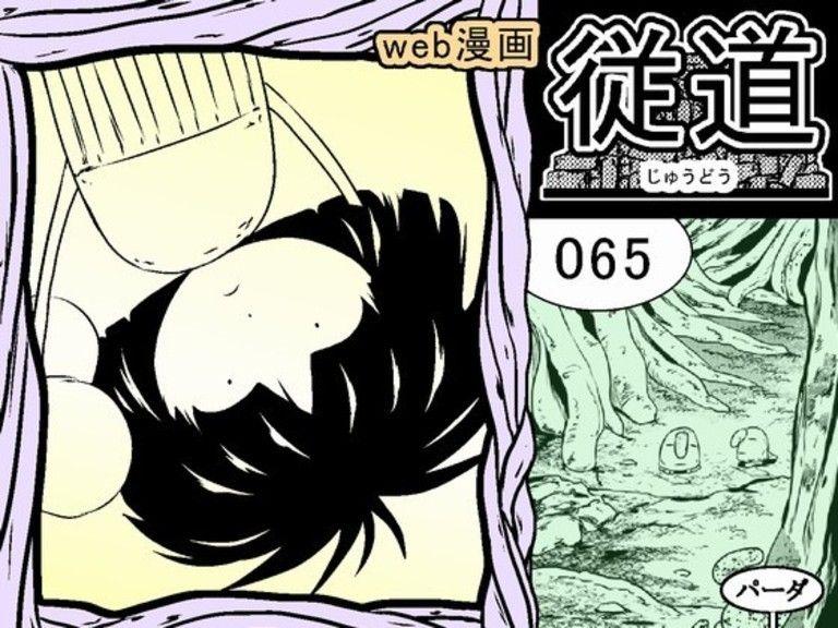 web漫画 『従道』 065