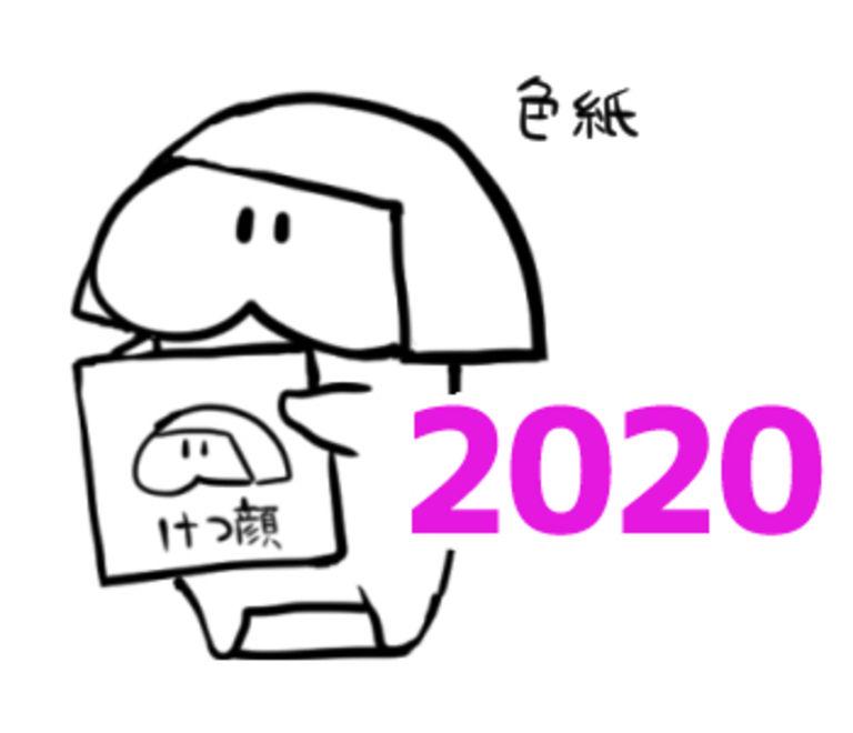 【2020】ご希望の同人誌キャラの手書き色紙
