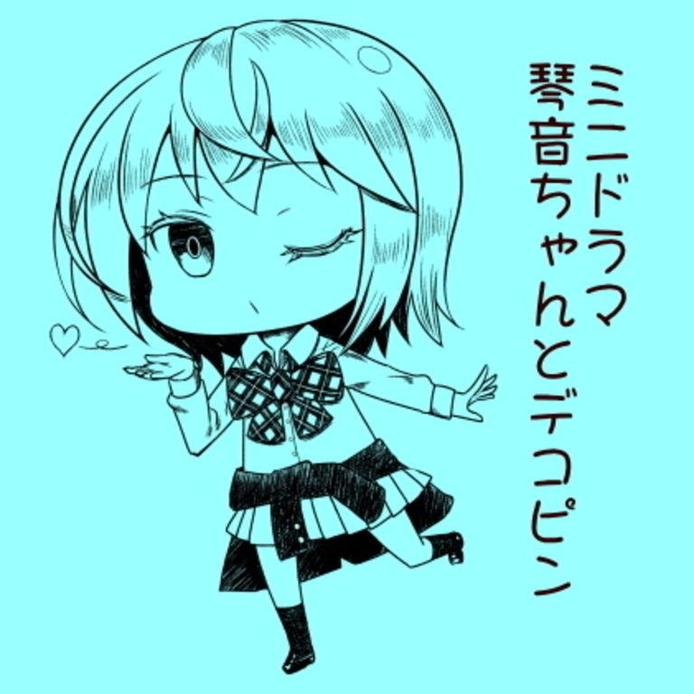 ミニドラマ「琴音ちゃんとデコピン」ACT1 ACT2セット