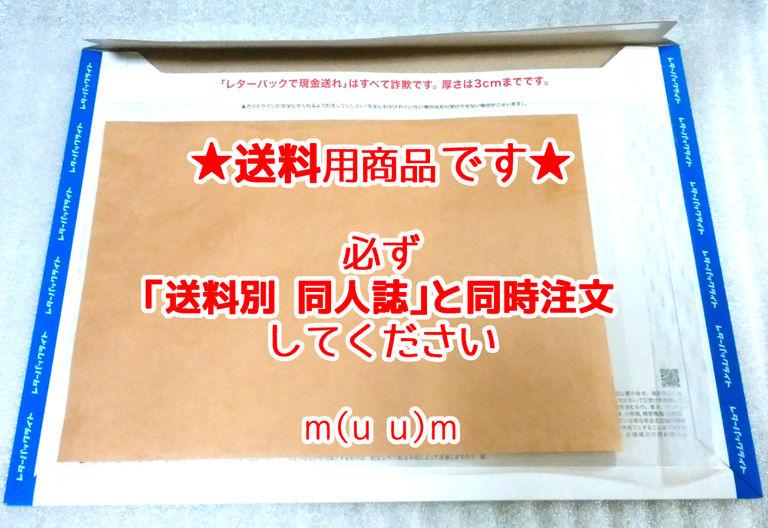 送料:レターパックライト