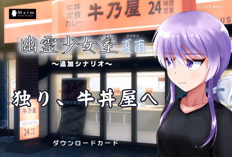 『独り、牛丼屋へ』(『幽霊少女室 夏雨』シナリオ追加パッチ)