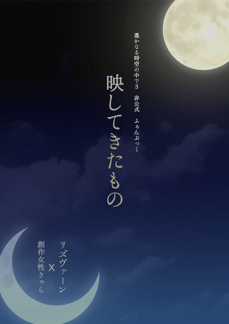 【試し読み】映してきたもの〜序章〜