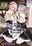 「Re:エロから始める異世界性活 発情姉妹の絆 阿部乃みく&麻里梨夏」有料DL版!:CSCT-005