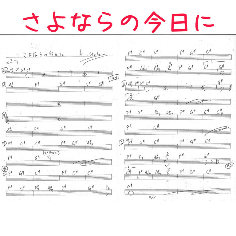 あいみょん - さよならの今日に 【コード譜】