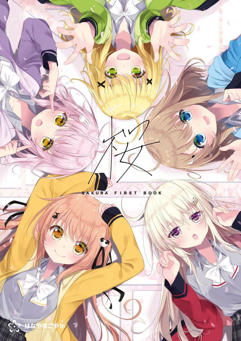 【C97】桜 SAKURA FIRST BOOK