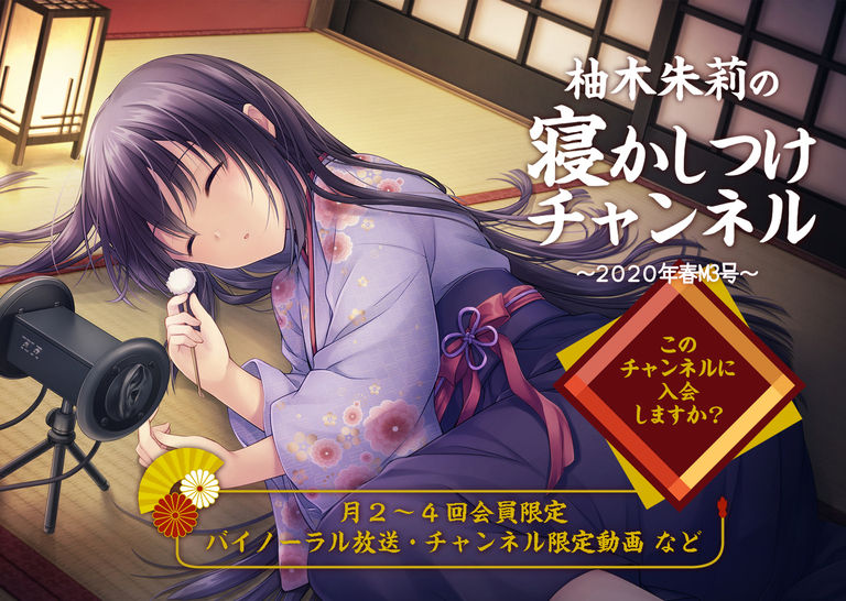 【M3-2020春ー単品】寝かしつけチャンネル~2020年春M3号~