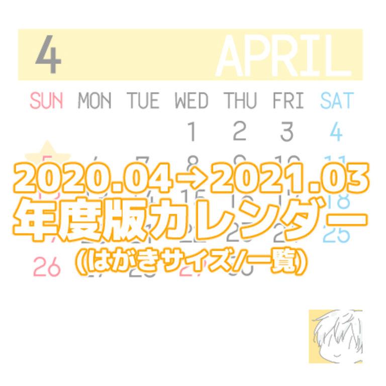にちとはカレンダー②