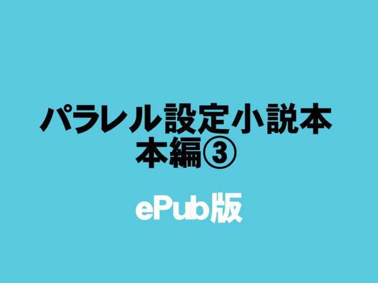 [ePub]パラレル小説本編3巻