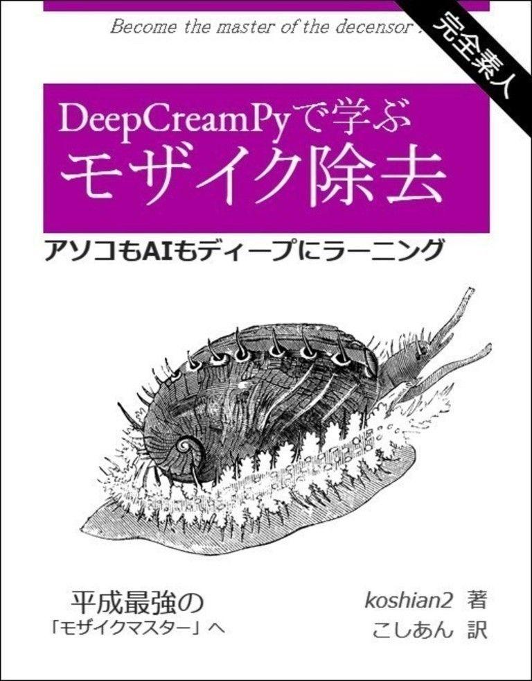 DeepCreamPyで学ぶモザイク除去