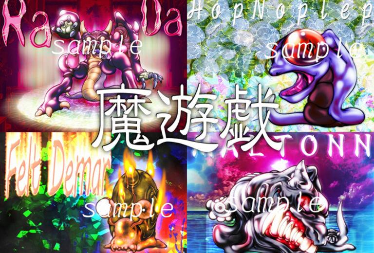 魔遊戯[2020/01_02]