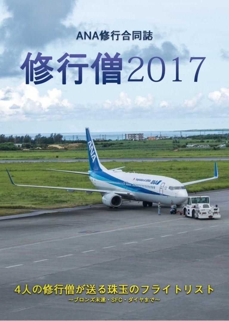 ANA修行合同誌 修行僧2017