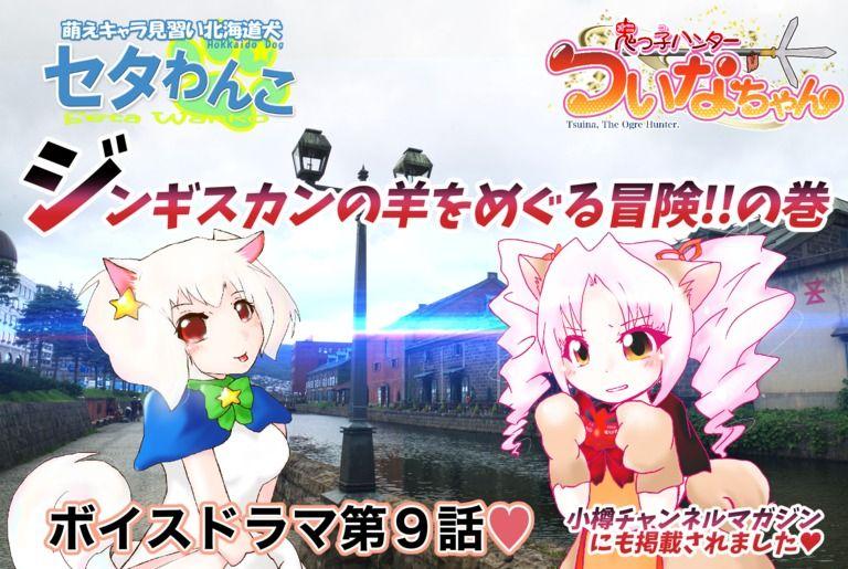 【鬼っ子ハンターついなちゃん】第9話 ジンギスカンの羊をめぐる冒険!!の巻