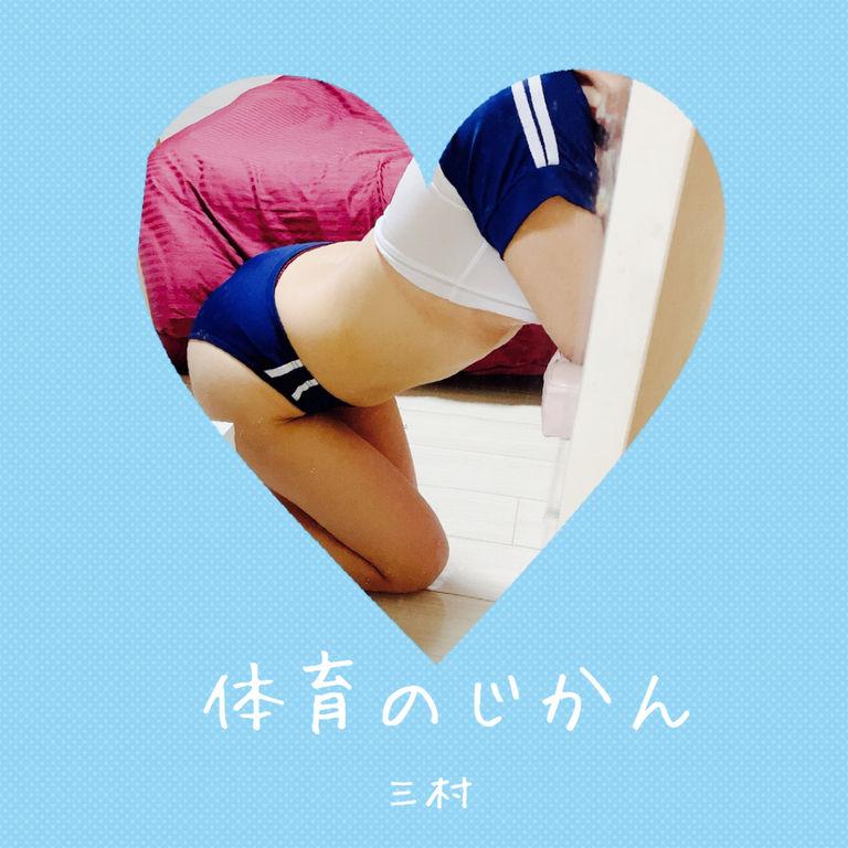 体育のじかん(PDFver.)