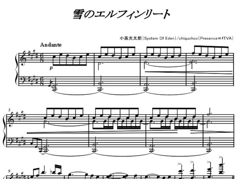 【同人ピアノアレンジ】雪のエルフィンリート【楽譜・音源】