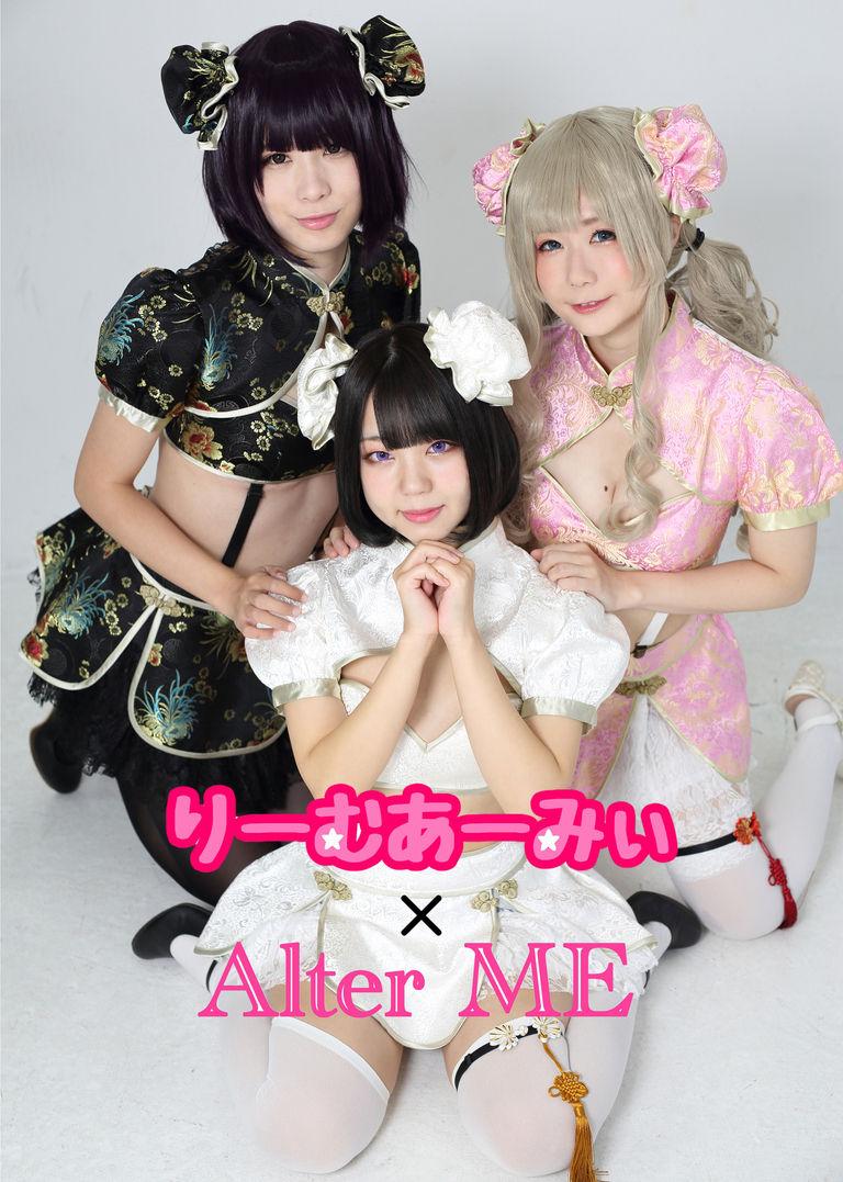 【写真集】りーむあーみぃ×Alter ME【C97既刊】