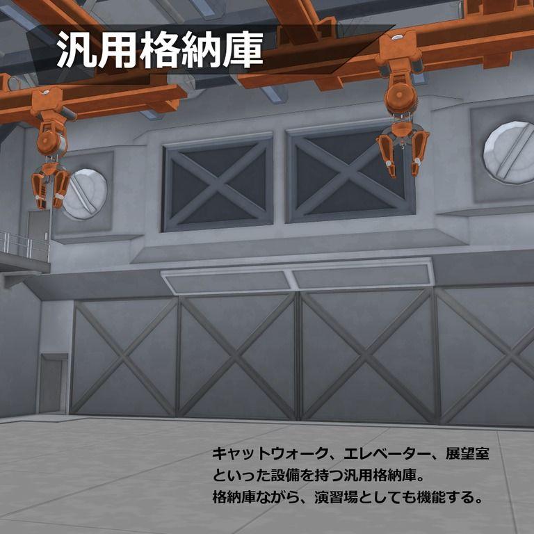 汎用格納庫 (3D背景)