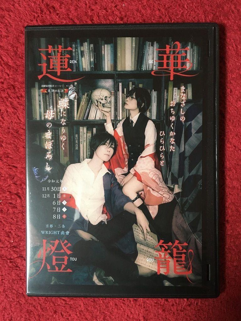 「蓮華燈籠」DVD