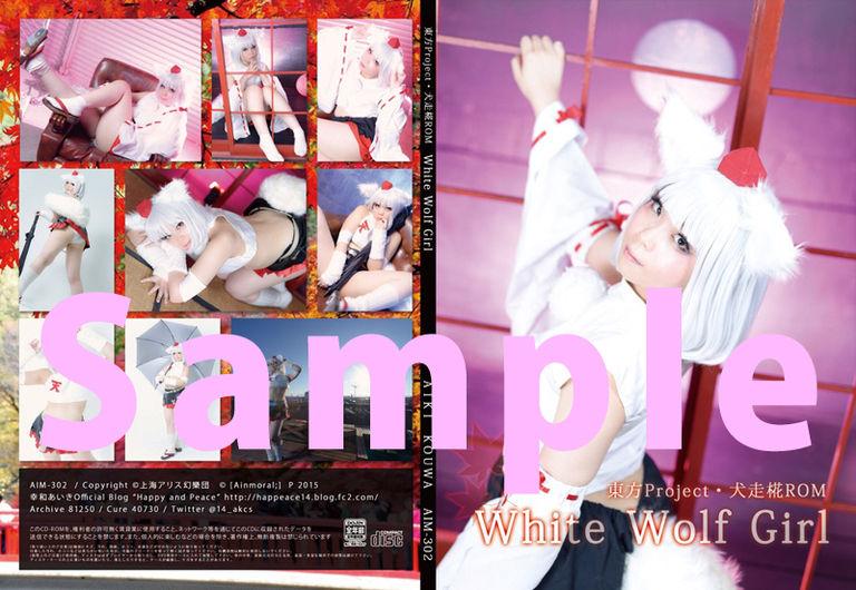 東方Project 犬走椛ROM 「White Wolf Girl」