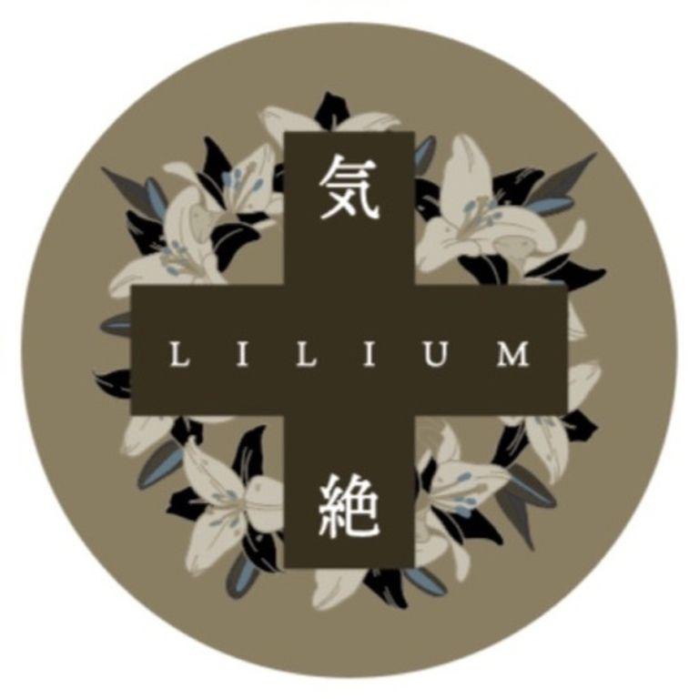【濃茶】リリウム気絶缶バッジ