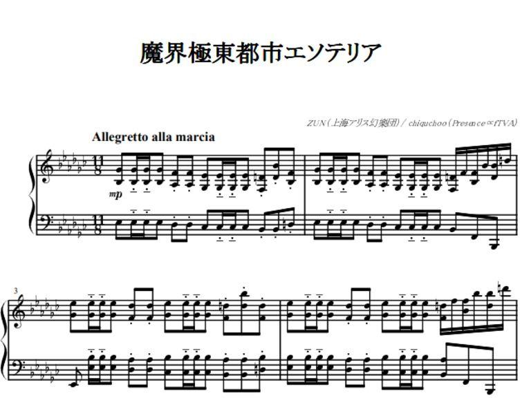 【東方クラシックピアノアレンジ】中規模東方クラシックピアノアレンジ3曲セット【楽譜・音源】