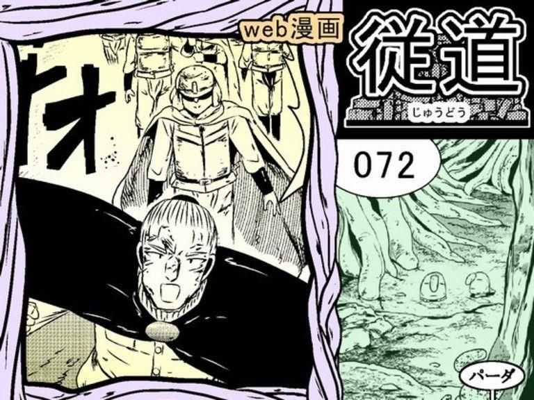 web漫画 『従道』 072