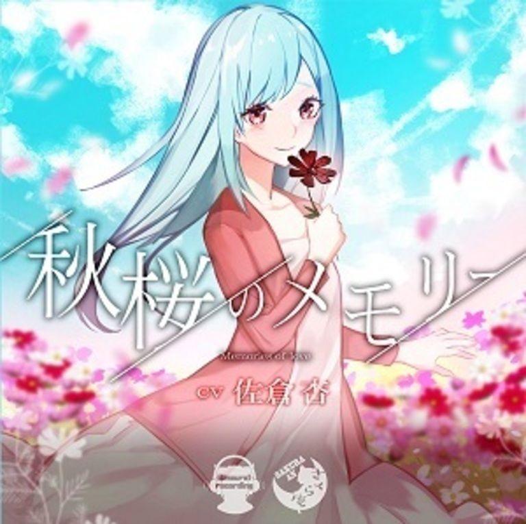 秋桜のメモリー