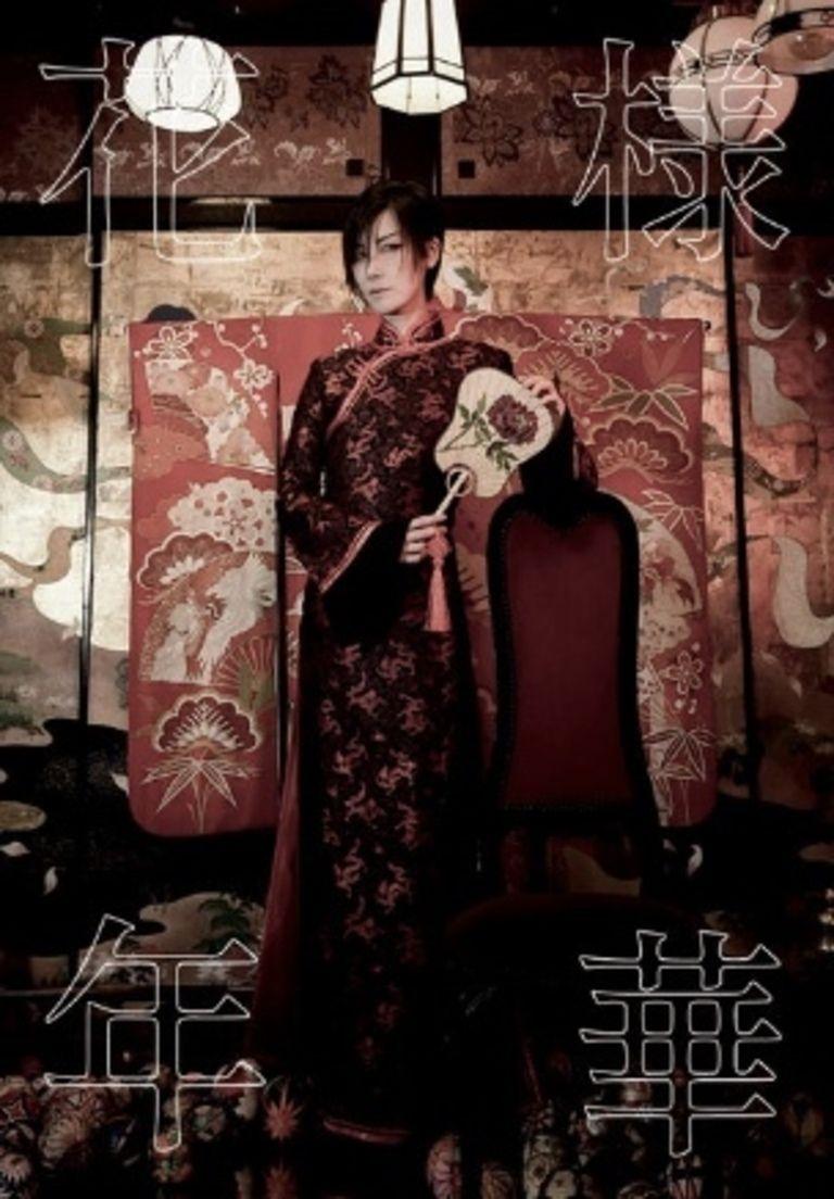 チャイナ写真集「花様年華」
