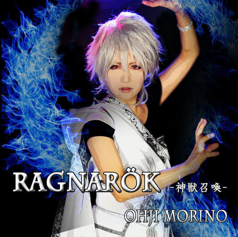 RAGNAROK-神獣召喚-