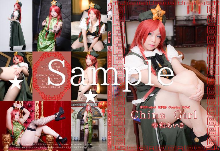 東方Project紅美鈴ROM「China Girl」