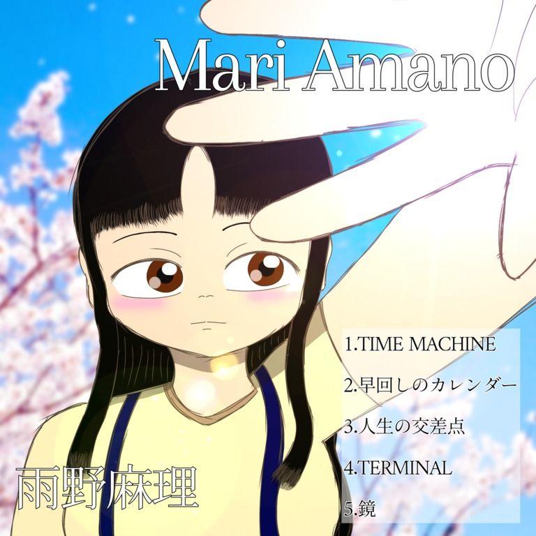 Mari Amano - EP