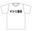 『オフパコ要員』Tシャツ サイズ:Sサイズ カラー:白 【送料無料】