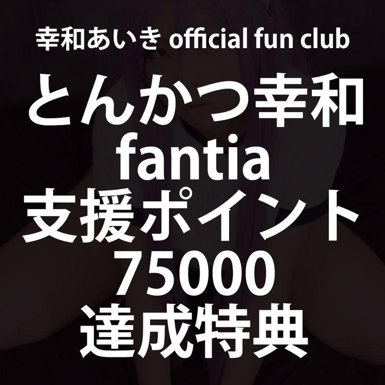 fantia支援ポイント75000達成特典