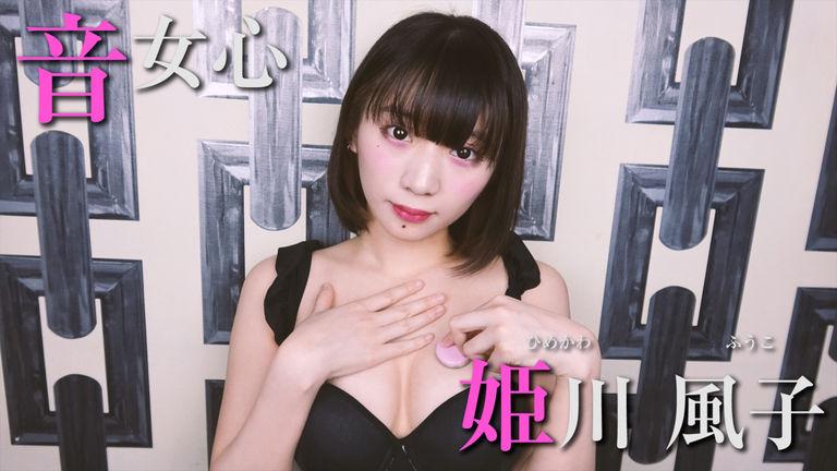 【心音】姫川風子さんvol.1