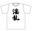 『淫乱』Tシャツ サイズ:Mサイズ カラー:白 【送料無料】