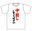 『中出ししてください』Tシャツ サイズ:Mサイズ カラー:白 【送料無料】