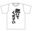 『抱いてください』Tシャツ サイズ:Lサイズ カラー:白 【送料無料】