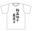 『輪姦相手募集中』Tシャツ サイズ:Mサイズ カラー:白 【送料無料】