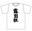 『露出狂』Tシャツ サイズ:Sサイズ カラー:白 【送料無料】