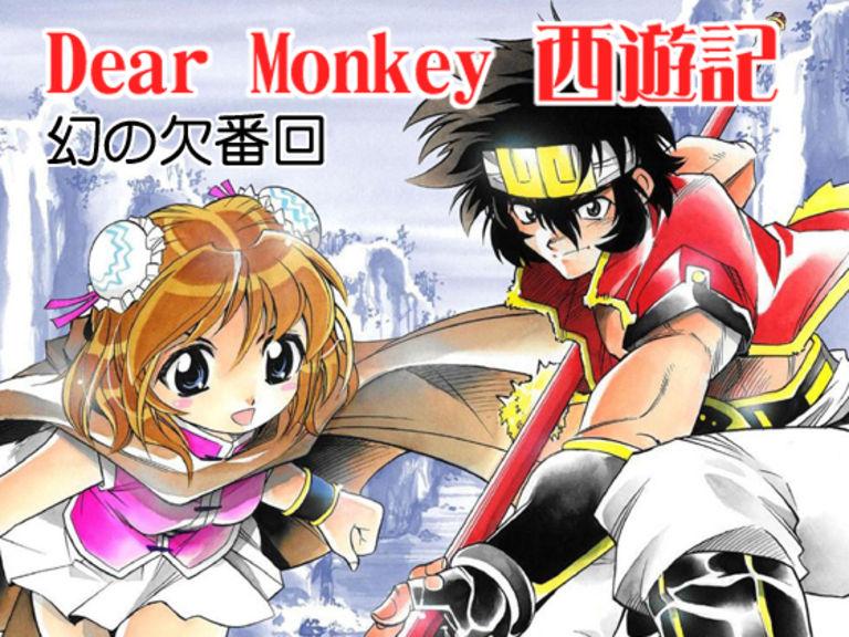Dear Monkey 西遊記 単行本未収録回